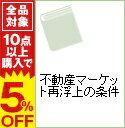 ネットオフ楽天市場支店で買える「【中古】不動産マーケット再浮上の条件 / 川口有一郎」の画像です。価格は50円になります。