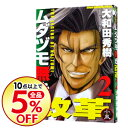 ネットオフ楽天市場支店で買える「【中古】ムダヅモ無き改革 2/ 大和田秀樹」の画像です。価格は100円になります。