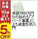 【中古】年収1000万円から始める「アパート事業」による資産形成入門 / 大谷義武