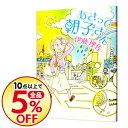 ネットオフ楽天市場支店で買える「【中古】あさって朝子さん / 伊藤理佐」の画像です。価格は108円になります。