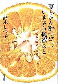 【中古】夏みかん酢つぱしいまさら純潔など / 鈴木しづ子