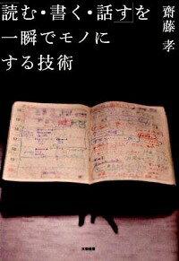 【中古】「読む・書く・話す」を一瞬でモノにする技術 / 斎藤孝(1960−)
