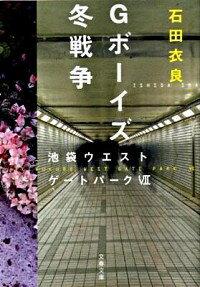 【中古】Gボーイズ冬戦争(池袋ウエストゲートパークシリーズ7) 7/ 石田衣良