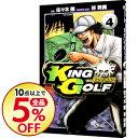 【中古】KING GOLF 4/ 佐々木健