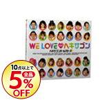 【中古】【CD+DVD】WE LOVE ヘキサゴン 2009 Limited Edition / ヘキサゴンオールスターズ