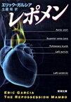 【中古】レポメン / エリック・ガルシア