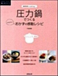 【中古】圧力鍋でつくるかんたん!おかずの感動レシピ / 牛尾理恵