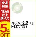 【中古】【CD+DVD】キスの流星 初回限定盤B / ノースリーブス