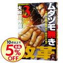 ネットオフ楽天市場支店で買える「【中古】ムダヅモ無き改革 3/ 大和田秀樹」の画像です。価格は100円になります。