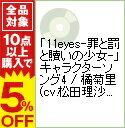 【中古】「11eyes−罪と罰と贖いの少女−」 キャラクターソング4 / 橘菊里(cv.松田理沙) / ゲーム