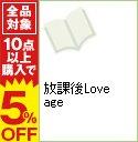 【中古】放課後Love age / まみや綸