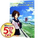 ネットオフ楽天市場支店で買える「【中古】もし高校野球の女子マネージャーがドラッカーの『マネジメント』を読んだら / 岩崎夏海」の画像です。価格は108円になります。