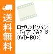 【中古】【ブックレット付】ロザリオとバンパイア CAPU2 DVD−BOX / 稲垣隆行【監督】