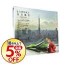 【中古】【CD+DVD】花鳥風月 / レミオロメン