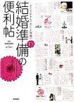 【中古】結婚準備の便利帖 / 結婚準備室