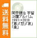 【中古】【5CD】岡平健治 宇留斗羅アルバム1991→2010「喜」「怒」「哀」「楽」 / 岡平健治