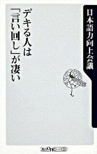 【中古】デキる人は「言い回し」が凄い / 日本語力向上会議【編】