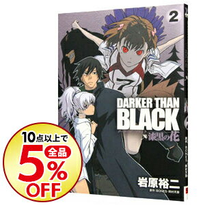 青年, その他 DARKER THAN BLACK 2