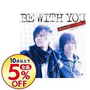 【中古】【CD+DVD】BE WITH YOU / 梅田直樹