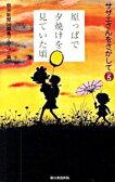 【中古】サザエさんをさがして その5/ 朝日新聞社