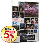 【中古】【ポスター付】ARASHI Anniversary Tour 5×10 / 嵐【出演】