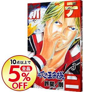 【中古】【カード最大12倍!4/15限定、要エントリー】新テニスの王子様 3/ 許斐剛