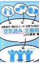【中古】「空気読み」企画術 / 跡部徹