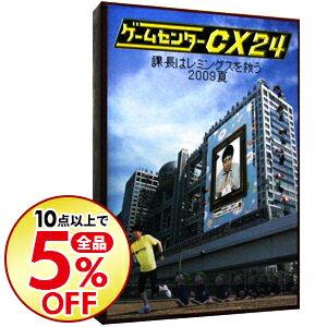 【中古】【特典DVD・特典CD・名刺付】ゲームセンターCX 24−課長はレミングスを救う 2009夏− / 有野晋哉【出演】