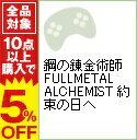 プレイステーション・ポータブル, ソフト PSP FULLMETAL ALCHEMIST