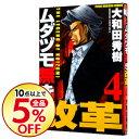 ネットオフ楽天市場支店で買える「【中古】ムダヅモ無き改革 4/ 大和田秀樹」の画像です。価格は100円になります。