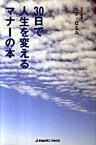 【中古】30日で人生を変えるマナーの本 / エド・はるみ