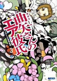 【中古】曲矢さんのエア彼氏(3)−木村くんの電撃結婚− / 中村九郎