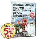 【中古】【ブックレット付】水曜どうでしょう−日本全国絵ハガキの旅 シェフ大泉社内でクリスマス・パーティー 東北2泊3日生き地獄ツアー− / 大泉洋【出演】