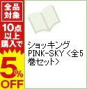 【中古】ショッキングPINK−SKY <全5巻セット> / 秋里和国(コミックセット)