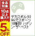 【中古】Wii デカスポルタ2 Wiiでスポーツ10種目! ハドソン・...