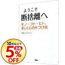 ネットオフ楽天市場支店で買える「【中古】ようこそ断捨離へ / やましたひでこ」の画像です。価格は88円になります。