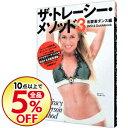 【中古】【DVD付】ザ・トレーシー・メソッド3−有酸素ダンス編− / トレーシー・アンダーソン