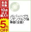 【中古】J.S.バッハ:ブランデンブルグ協奏曲(全曲) / ゲルハルト・ボッセ