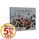 【中古】【2CD】いきものばかり−メンバーズBESTセレクション− / いきものがかり