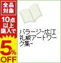 ネットオフ楽天市場支店で買える「【中古】バラージ−広江礼威アートワーク集− / 広江礼威」の画像です。価格は570円になります。
