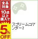 【中古】Xbox360 スプリームコマンダー2