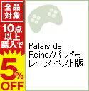 【中古】PS2 Palais de Reine/パレドゥレーヌ ベスト版