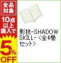 【中古】影技−SHADOW SKILL− <全4巻セット> / 岡田芽武(コミックセット)