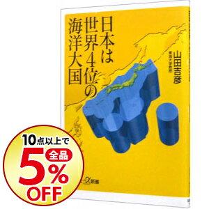 【中古】日本は世界4位の海洋大国 / 山田吉彦(1962−)
