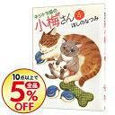 【中古】キジトラ猫の小梅さん 4/ ほしのなつみ