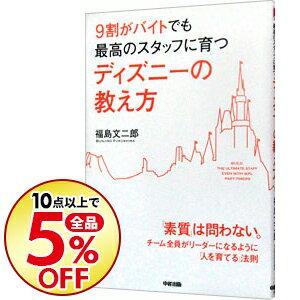 【中古】9割がバイトでも最高のスタッフに育つディズニーの教え方 / 福島文二郎