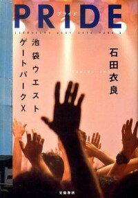 【中古】PRIDE(池袋ウエストゲートパークシリーズ10) / 石田衣良