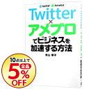 ネットオフ楽天市場支店で買える「【中古】Twitter×アメブロでビジネスを加速する方法 / 青山華子」の画像です。価格は95円になります。