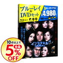 【中古】【Blu−ray】インシテミル 7日間のデス・ゲーム ブルーレイ&DVD