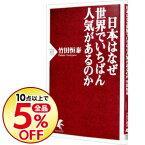 【中古】日本はなぜ世界でいちばん人気があるのか / 竹田恒泰